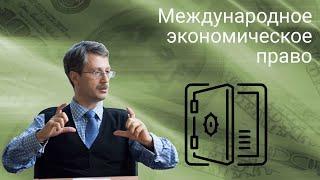 видео Соотношение права и экономики