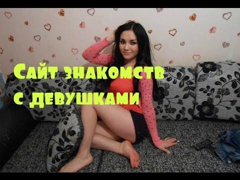 знакомства секс фото россия
