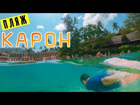 Пхукет 2020. Пляж Карон удивил!!! Шикарный снорклинг. 7 eleven в Таиланде.
