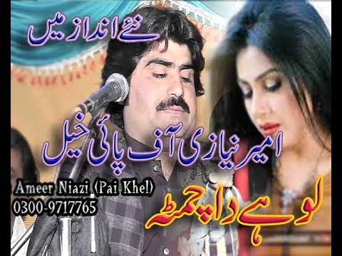 Lohy da chimta - Ameer Niazi - Latest Song 2018 - Latest Punjabi And Saraiki 2018 Song| #AAK Studio