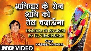 शनिवार Special Shani Bhajan I Shaniwar Ke Roj Shani Ko Tel Chadhaunga I NARENDRA CHANCHAL I HD