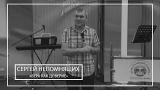 Сергей Непомнящих Вера как доверие