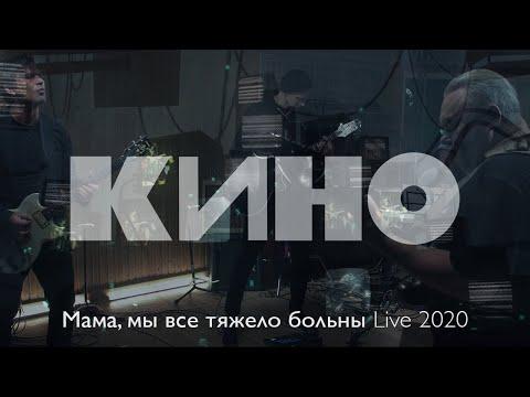 КИНО — Мама, мы все тяжело больны (Live 2020)
