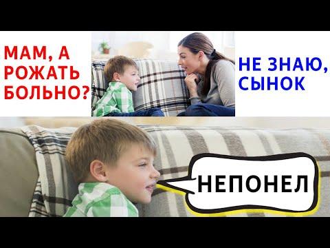 Лютые приколы. Мам, а рожать больно? Не знаю, сынок. НЕПОНЕЛ! Угарные мемы. ЗАСМЕЯЛСЯ - ПОДПИСАЛСЯ!