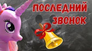 Пони в школе Последний Звонок 34 серия