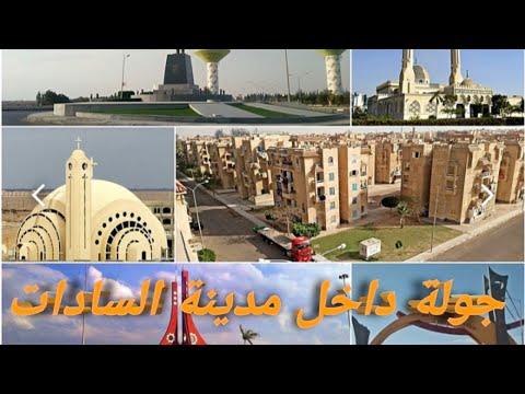 جولة داخل مدينة السادات