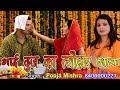 2018 Ka 1st Bhai Dooj Song-भाई दूज का त्यौहार आया -Singer Pooja Mishra