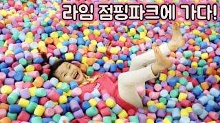 라임 점핑파크에 가다! 신나는 키즈카페 어린이 놀이터 | 뽀로로와 터닝메카드w 음료수 먹방 | 라임튜브의 율동동요
