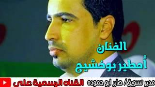 الفنان أمطير بوخشيم. ياجرح منك الأااااهـ  مونتاج فرج النحيلى اخرج صابر ابوحمودة 2019