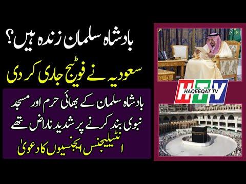 Saudi Media Has Released New Footage of King Salman