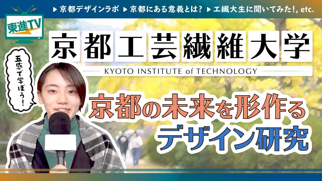 【京都工芸繊維大学】デザインで新しい未来を描く!!| 1000年の都「京都」で受け継がれるモノづくり思想