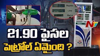 ఈ తాత ₹ 21.90 రూపాయల పెట్రోల్ ఏమైనట్టు ? | Old Man cheated by HP Petrol Bunk in Ramayampeta, Medak