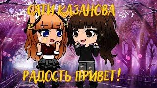 Клип. Сати Казанова - Радость привет! | Gacha Life | Shelis Life