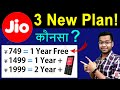Jio Launched 3 Offers - 749, 1499 & 1999 JioPhone New Offer 749 Details JIo Phone New Offer 2021