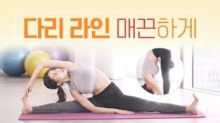 [17_다리 얇아지는 운동] 다리가 예뻐지는 최고의 운동법!ㅣ야핏크루 황아영