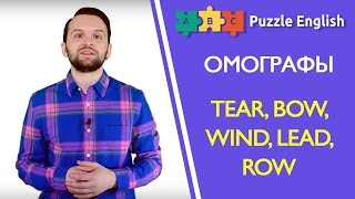 Омографы в английском: Tear, Bow, Wind, Lead, Row