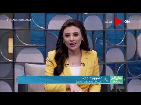 صباح الخير يا مصر - مداخلة من د. شرين حلمي رئيس شركة فاركو للأدوية  - نشر قبل 18 ساعة