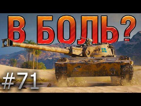 В БОЛЬ? Выпуск №71. UDES 14 alt 5 и ВЕЛИКИЙ БЕЛОРУССКИЙ РАНДОМ [World of Tanks]