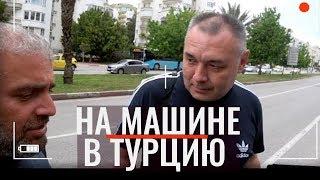 Как доехать на  автомобиле из России в Турцию?