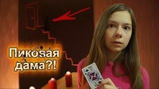 ПИКОВАЯ ДАМА, ПРИДИ! ♠ Nepeta Страшилки ♠