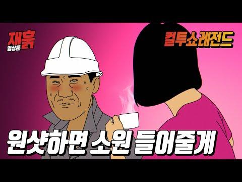 공사현장에서 인부를 도발한 다방아가씨의 최후 | 컬투쇼 레전드 사연 영상툰