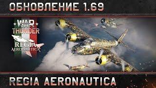 "War Thunder: Обновление 1.69  ""Regia Aeronautica"""