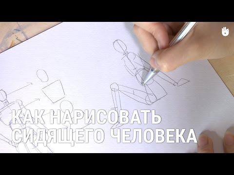 Как нарисовать человека сидящего на полу