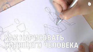 Как нарисовать сидящего человека(В этом видео мы покажем вам, как нарисовать сидящего человека в разных позах, соблюдая все пропорции тела!..., 2016-03-04T10:00:00.000Z)