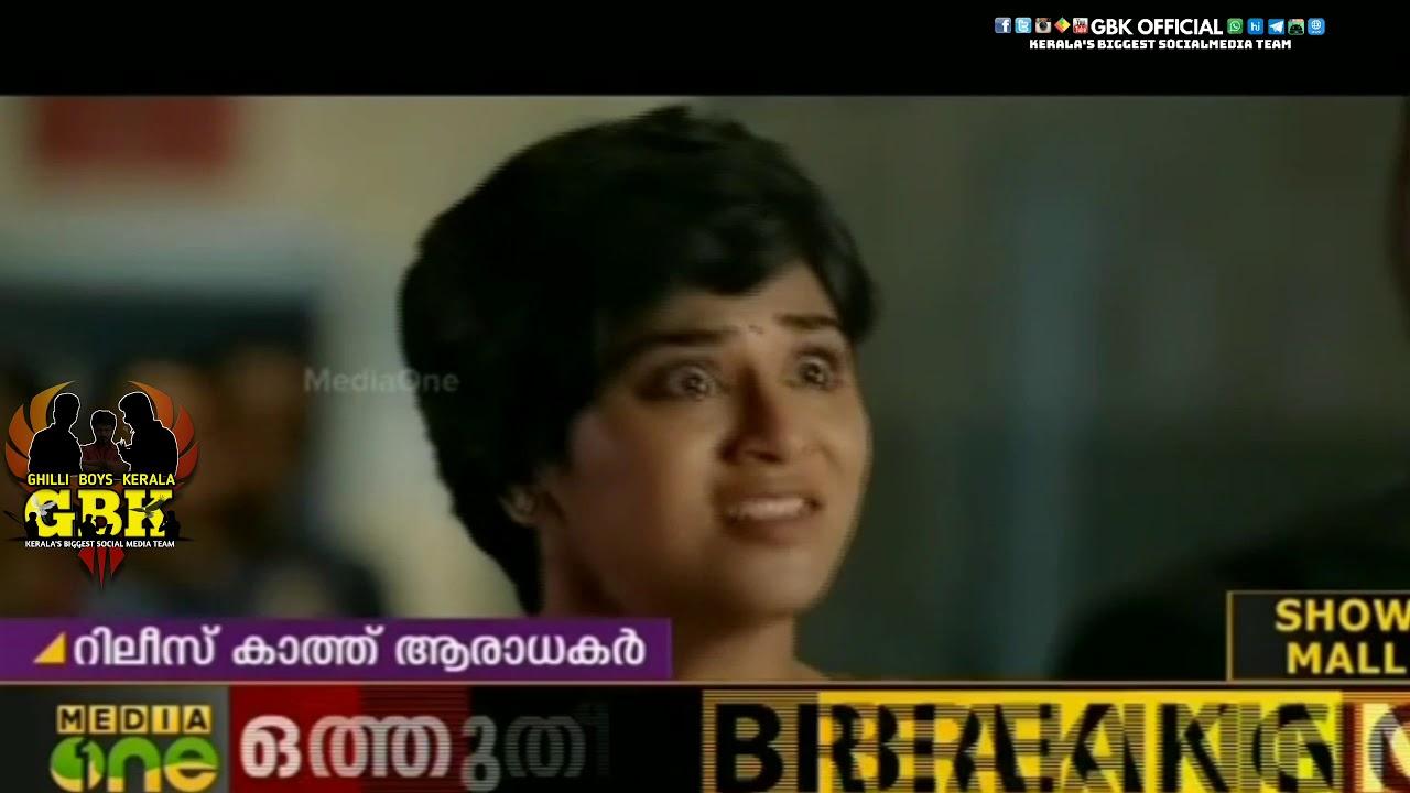 Bigil Malayalam News Report | GBK
