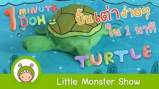hướng dẫn nặn con ra 1 pht little monster show l how to make a turtle 1 minute doh