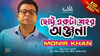 Monir Khan | ছোট্ট একটা শহর অঞ্জনা | Chotto Ekta Shohor Onjona | Eid Exclusive Song 2021