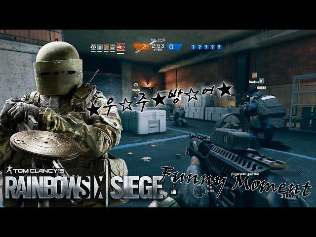 [Rainbow Six Siege] Funny Moment #1 : ???? (???? ?? ??)