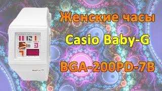 Необычные женские часы Casio Baby-G BGA-200PD-7B(Купить наручные часы Casio Baby-G BGA-200PD-7B Вы можете здесь: http://megatube.pro/?p=228 женские наручные часы стильные часы..., 2015-03-26T12:09:32.000Z)
