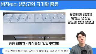 주방백서 주방용품설명 반찬냉장고