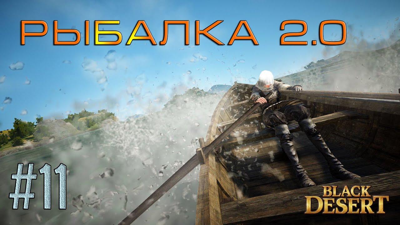 Black Desert #11 - Рыбалка, версия 2.0. Особая удочка. Заработок на разных удочках