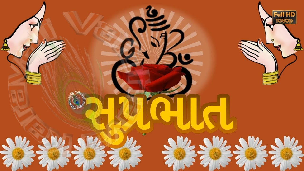 Good Morning Wishes In Gujarati Good Morning God Images Whatsapp