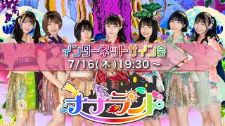 【7/16】3rdシングル『ジャンジャカジャカスカ』インターネット特典会