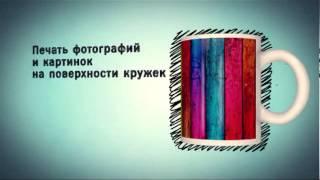 Печать на чашках, фоточашка, фотокружка(, 2013-03-23T10:10:39.000Z)