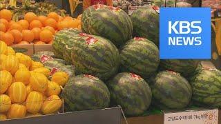 summer-fruits-kbs-news