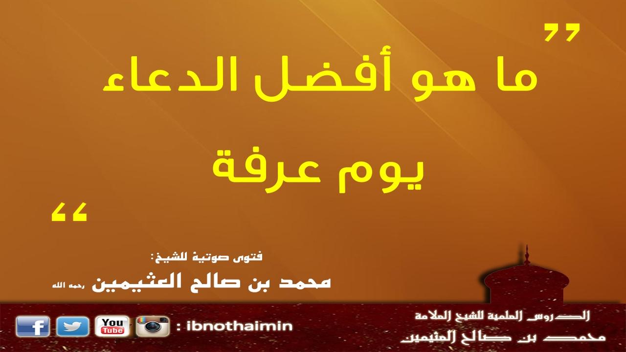 ما هو أفضل الدعاء يوم عرفة الشيخ ابن عثيمين Youtube