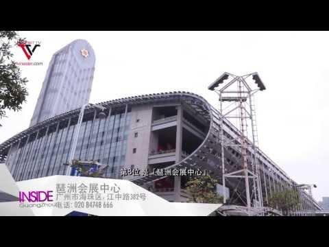 Pazhou Convention Center l Guangzhou