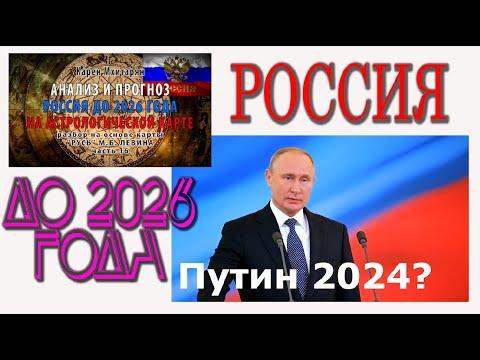 РОССИЙСКИЙ ЭТНОС И РОССИЯ С 2000 ДО 2026 ГОДА.АСТРОЛОГИЧЕСКИЙ ПРОГНОЗ