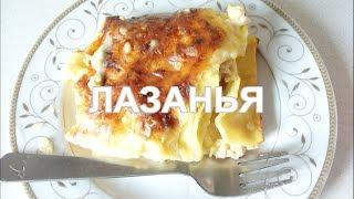 Лазанья с фаршем и соусом Бешамель видео рецепт