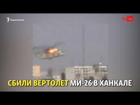 Ханкала. Крупнейшая авиакатастрофа российских военных