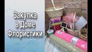 Закупка в Доме флористики/Обзор товара