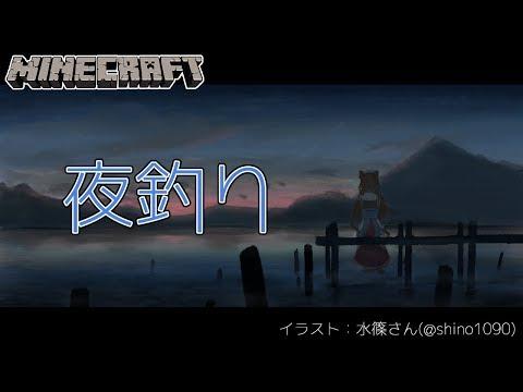 【Minecraft】寝落ちの名所、夜釣り【戌亥とこ/にじさんじ】