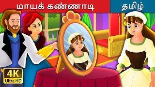 மாயக் கண்ணாடி | The Magic Mirror Story in Tamil | Tamil Fairy Tales