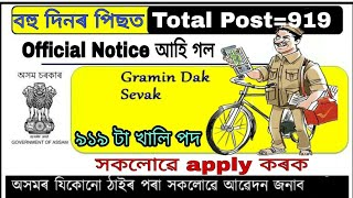 Gramin Dak Sevaks recruitment 2019 || Official notice আহি গল  Post office recruitment for [919 post]