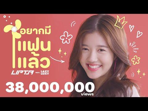 อยากมีเเฟนเเล้ว - Lipta Feat. Lazyloxy [Official MV]