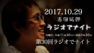 2017年10月29日 第30回吉田拓郎ラジオでナイト 番組H.P http://www.1242...